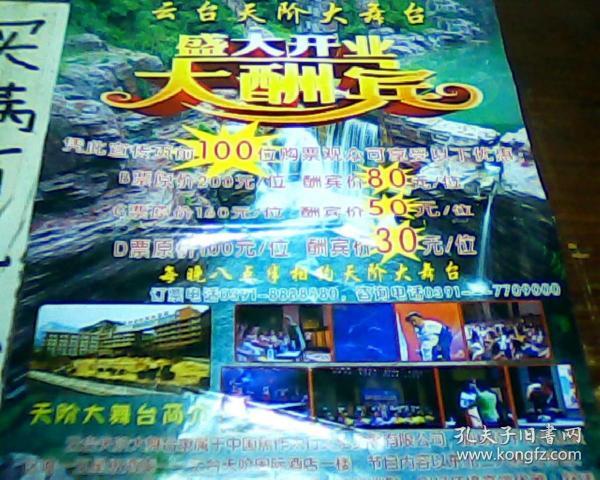 旅游图  云台山风景名胜区导游示意图