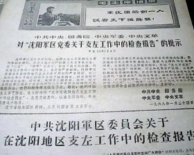 文革小报 铜墙铁壁1968年1月28曰 共4版