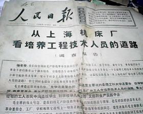 人民日报 1968年7月22日共4版