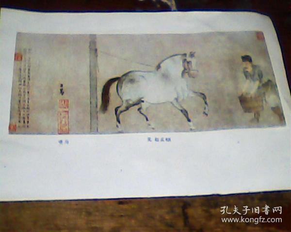 美术画页  正面喂马  反面  六祖图