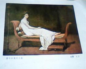 美术画页  正面雷卡米埃夫人像  反面  梅杜萨之筏