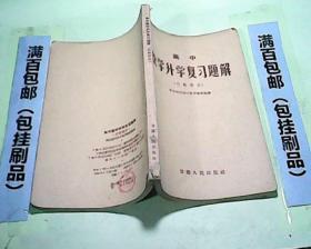 高中数学升学复习题解[代数部分]1958年