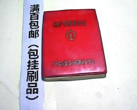 文革1969年《袖珍里程票价表》64开红塑皮内有最高指示
