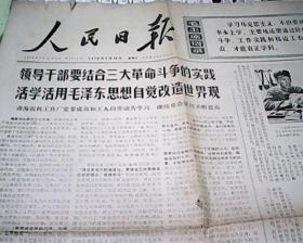 人民日报 1970年9月18日共4版