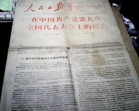 人民日报 1969年4月28日共4版 在中国共产党第九次全国代表大会上的报告