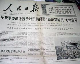 人民日报 1970年12月4日共4版