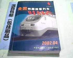 全国铁路旅客列车时刻表 2002.04