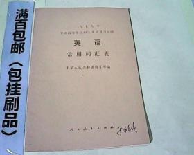 1979年全国高等学校招生考试复习大纲英语常用词汇表