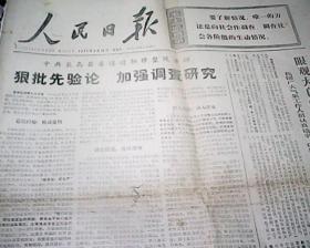 人民日报 1971年9月19日共4版