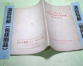 邓小平同志论坚持四项基本原则反对资产阶级自由化的论述