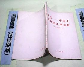 大庆-中国工业化的正确道路