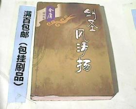 剑圣风清扬  全一册