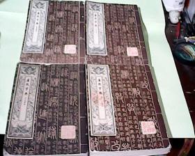康熙字典全四册 影印本