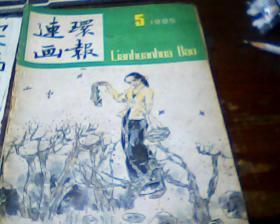 连环画报1985.5