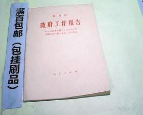 政府工作报告1984年