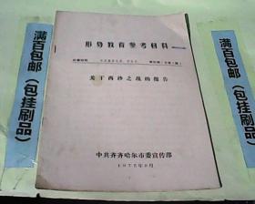 文革学习材料  形势教育参考材料  第四期 关于西沙之战的报告 16开31页