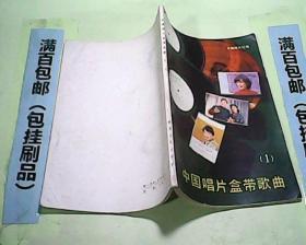 中国唱片盒带歌曲 1