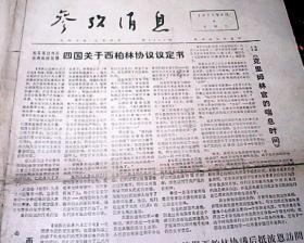 参考消息 1972年6月6日共4版