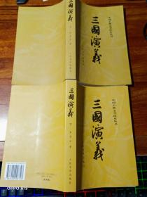 三国演义  (全二册)