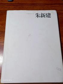 朱新建-中国画23家