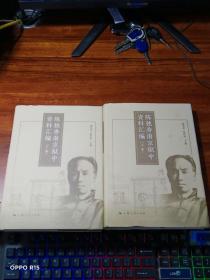 陈独秀南京狱中资料汇编(上下)