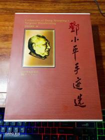 邓小平手迹选    (共4册)    有函套