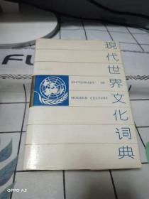 现代世界文化词典
