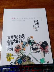 (江苏聚德2014金秋艺术品拍卖会)雅聚:新文人画专场之新建图画