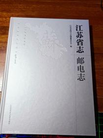 江苏省志: 1978~2008 邮电志