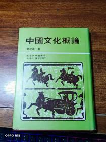 中国文化概论 (精装)