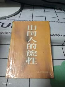 中国人的德性