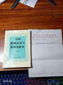 马列新闻活动与新闻思想史〔1992年1版1印 仅印1千册〕作者签赠本