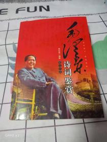 毛泽东诗词鉴赏(精品珍藏)