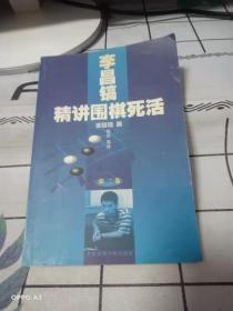 李昌镐精讲围棋死活: 第二卷