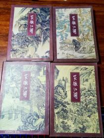 三联金庸作品:笑傲江湖(全四册)94年1版1印