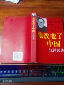 他改变了中国: 江泽民传