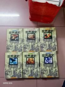 世界通史(精装全6册)全六册