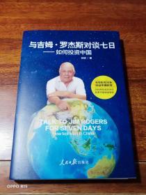 与吉姆·罗杰斯对谈七日——如何投资中国