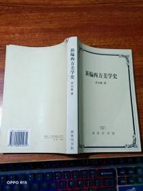 新编西方美学史