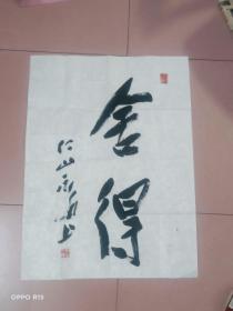 南京大学哲学系教授、南京大学博士生导师、南京大学中华文化研究院院长:赖永海书法(看图 保真)
