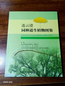 连云港园林适生植物图鉴