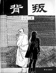 背叛  豆豆   【非纸质书】