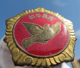 抗美援朝纪念徽章 和平万岁 中国人民赴朝慰问团赠和平鸽子 回家纪念相片