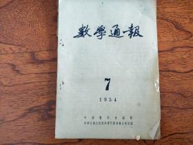 数学通报1954年7