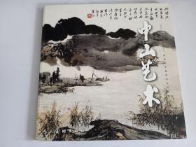 中山艺术 : 民革中央画院创作与研究2