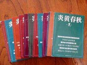 炎黄春秋 2017年1-12期