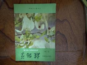 初级中学课本 植物学全一册