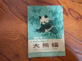 少年自然科学丛书大熊猫