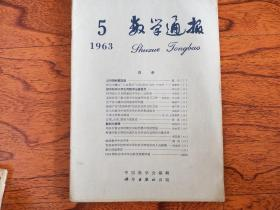数学通报1963年5