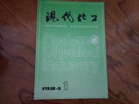 现代化工1984年1